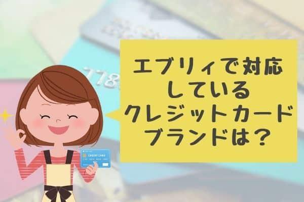 エブリィ対応クレジットカードブランド