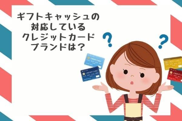 対応クレジットカードブランド