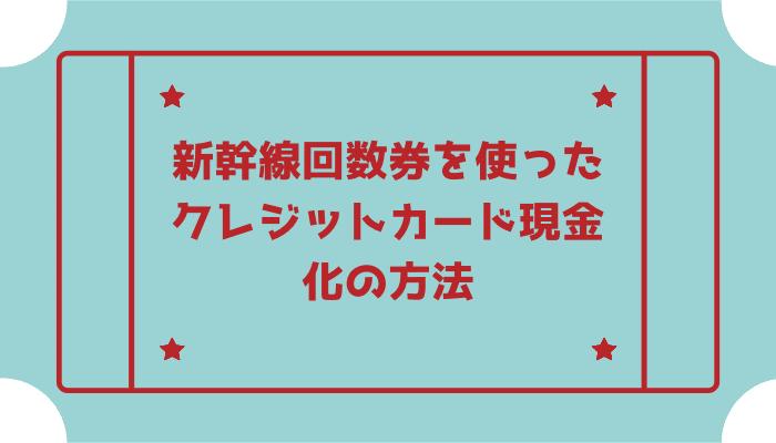 新幹線回数券を使ったクレジットカード現金化の方法