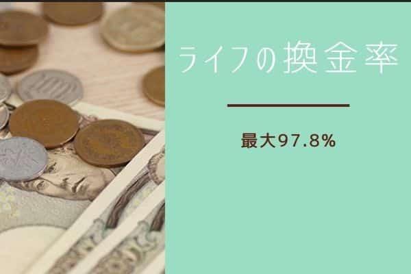 ライフの換金率