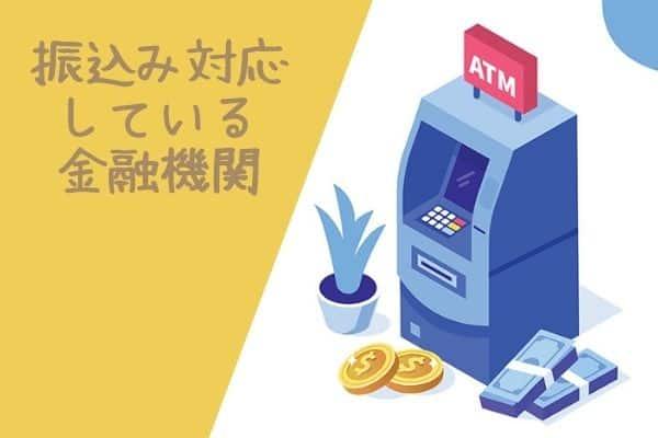 ライフの振り込み対応している金融機関