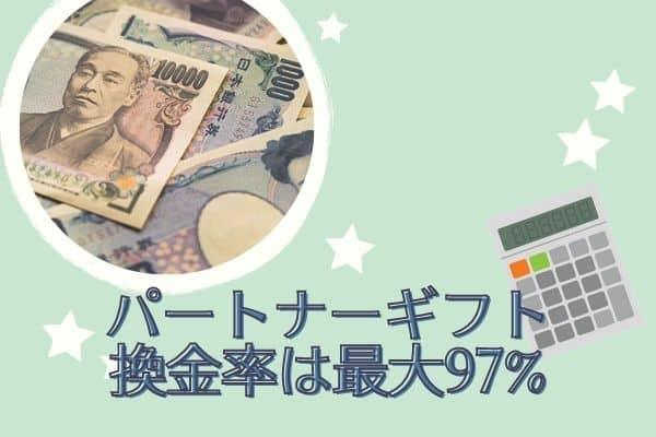 パートナーギフトの換金率