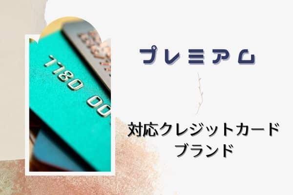 プレミアムの対応クレジットカードブランド