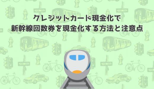 クレジットカード現金化で新幹線回数券を現金化する方法と注意点!バレるとどうなる?