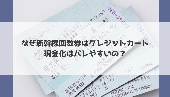 どうして新幹線回数券はバレやすいの?バレたらどうなるの?