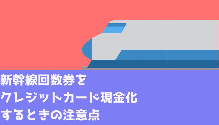 新幹線回数券をクレジットカード現金化するときの注意点