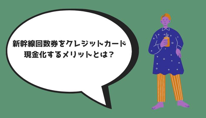 新幹線回数券をクレジットカード現金化するメリットとは?
