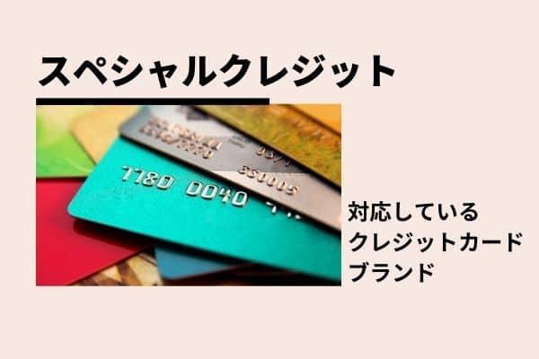 スペシャルクレジットの対応クレジットカードブランド