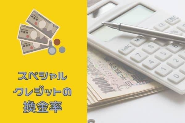スペシャルクレジットの換金率
