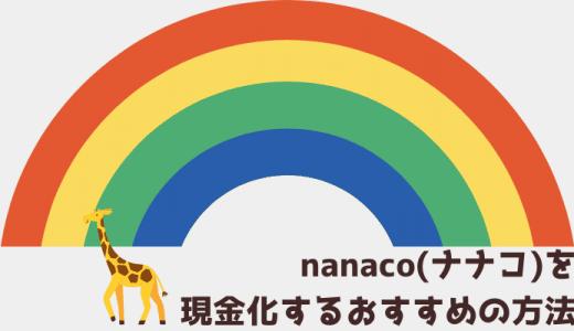 nanaco(ナナコ)を現金化するおすすめの方法