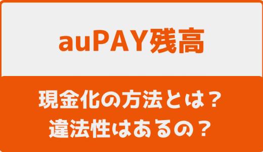 auPAY残高の現金化の方法とは?違法性はあるの?