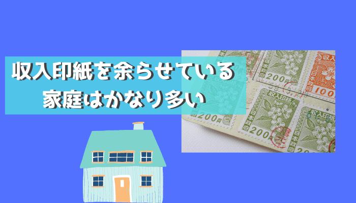 収入印紙を余らせている家庭はかなり多い