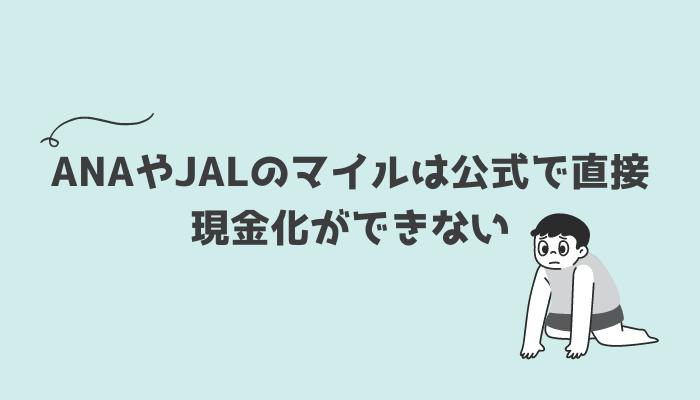 ANAやJALのマイルは公式で直接現金化ができない