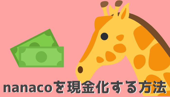 nanacoを現金化する方法