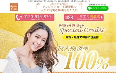 スペシャルクレジット公式サイトバナー
