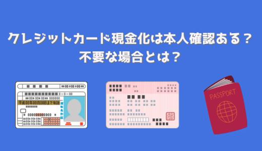 クレジットカード現金化は本人確認ある?不要な場合とは?