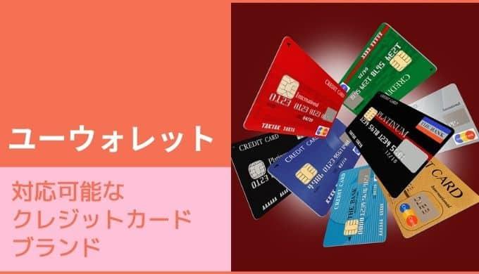 ユーウォレットの対応可能なクレジットカードブランド